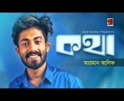 Kotha Arman Alif Foisalur Aakash Eid Special Bangla Song 2019 Official Music Video for Video - RusWap.Com from bangla movie song tomake chai¦›à¦à¦¿ unny leone adventure 12 xxnx video downkload
